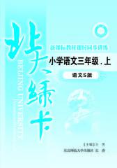 北大绿卡.语文S版.三年级语文(上)(仅适用PC阅读)