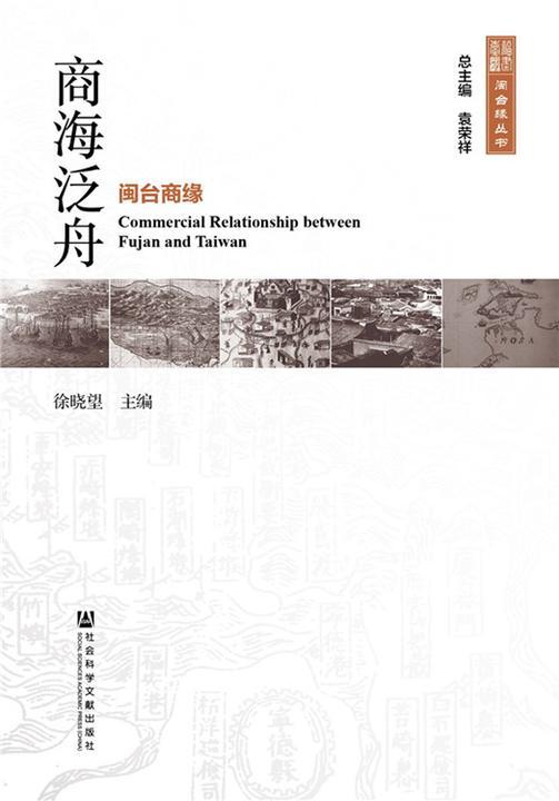 商海泛舟:闽台商缘(闽台缘丛书)