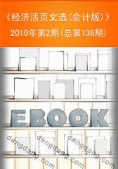 经济活页文选(会计版)2010年第2期 总第136期