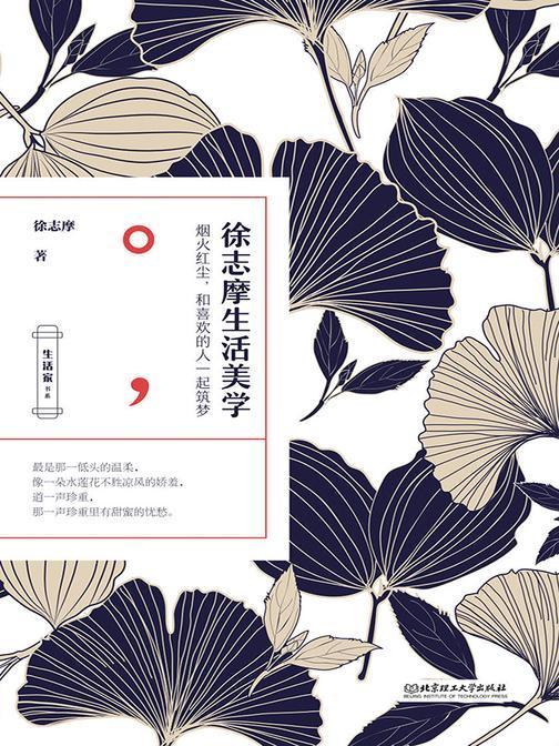 徐志摩生活美学