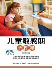 儿童敏感期心理学