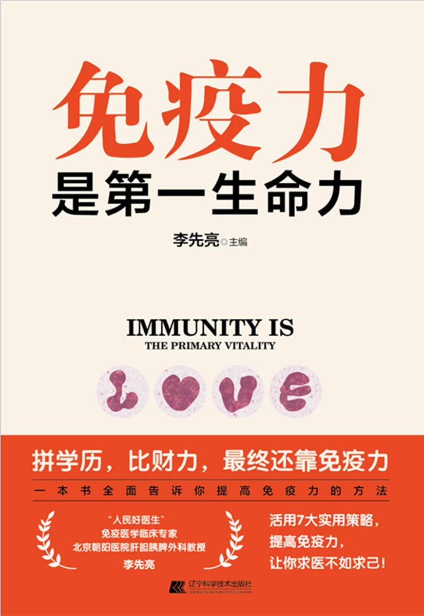 免疫力是第一生命力
