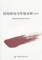 信托研究与年报分析 2010