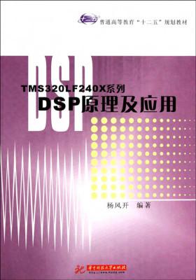 TMS320LF240X系列:DSP原理及应用(仅适用PC阅读)