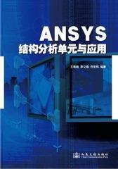 ANSYS结构分析单元与应用(仅适用PC阅读)