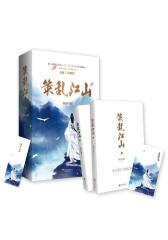 策乱江山(全两册)(试读本)
