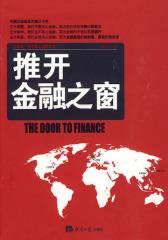 推开金融之窗(试读本)