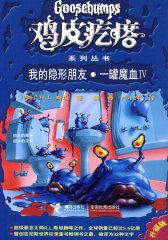 鸡皮疙瘩系列丛书(升级版):我的隐形朋友·一罐魔血Ⅳ(试读本)