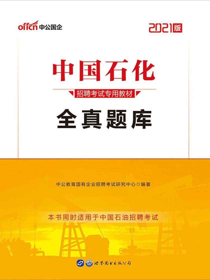 中公2021中国石化招聘考试专用教材全真题库