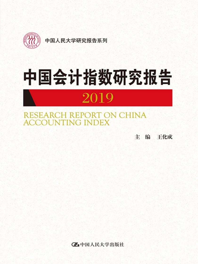 中国会计指数研究报告(2019)(中国人民大学研究报告系列)
