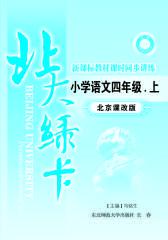 北大绿卡.北京课改版.小学语文四年级(上)(仅适用PC阅读)