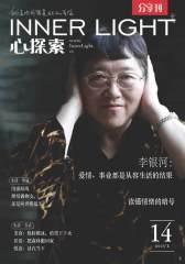 心探索·分享刊+vol.14读懂情绪的暗号(电子杂志)(仅适用PC阅读)