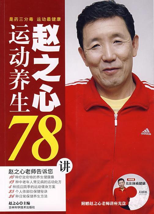 赵之心运动养生78讲(试读本)