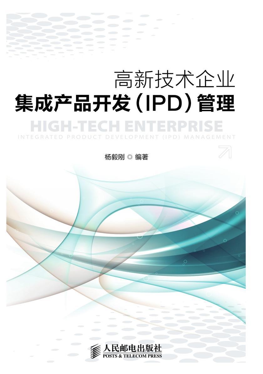 高新技术企业集成产品开发(IPD)管理