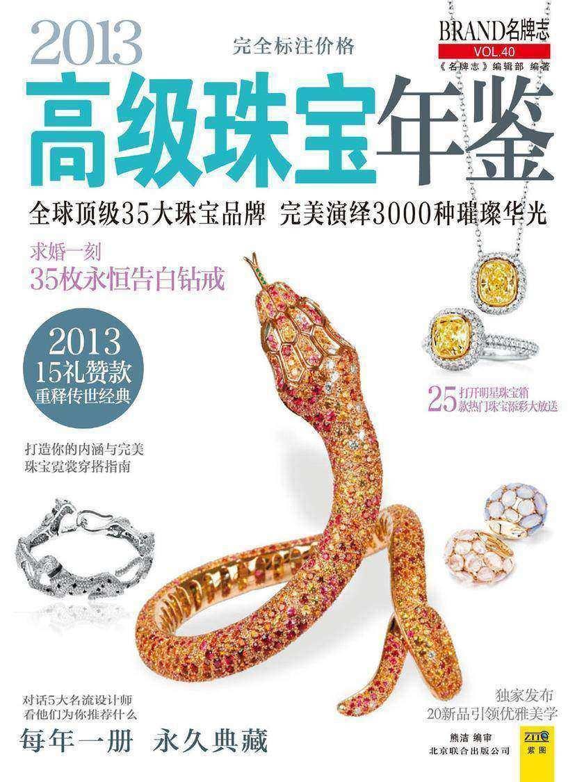 2013高级珠宝年鉴(仅适用PC阅读)