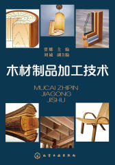 木材制品加工技术