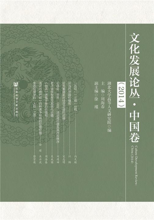 文化发展论丛(2014):中国卷