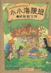 小小海狼班7—破解藏宝图(试读本)
