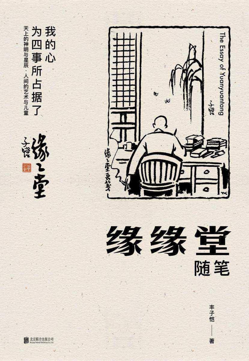 丰子恺:缘缘堂随笔