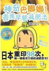 神奇巴娜娜!香蕉早餐减肥法(日本重印98次,  销售百万册!大S、林志玲等众多明星都在用的减肥法!)(试读本)