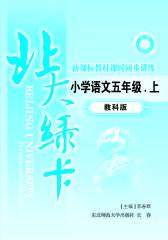 北大绿卡.教科版.小学语文五年级(上)(仅适用PC阅读)