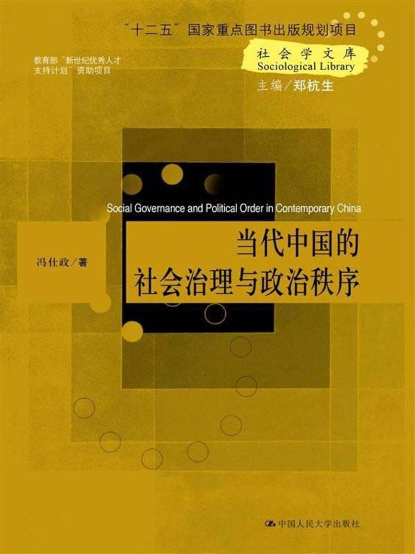 当代中国的社会治理与政治秩序