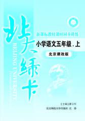 北大绿卡.北京课改版.小学语文五年级(上)(仅适用PC阅读)