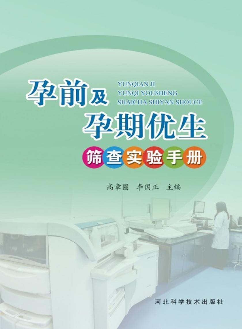 孕前及孕期优生筛查实验手册