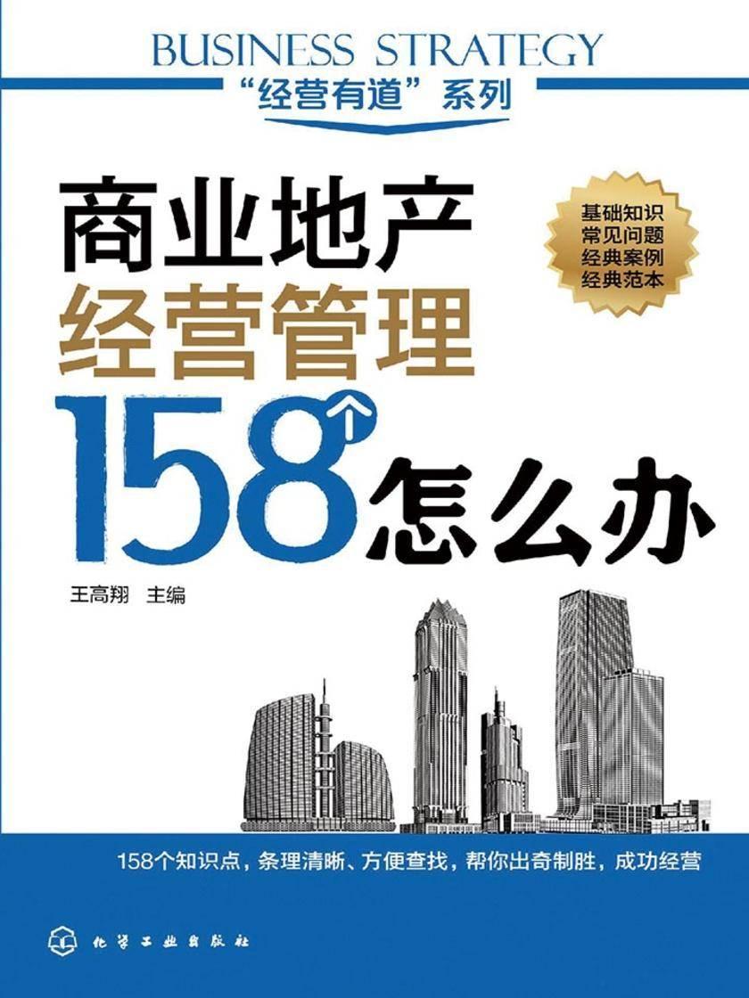 商业地产经营管理158个怎么办