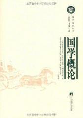 国学概论(国学语丝丛书)