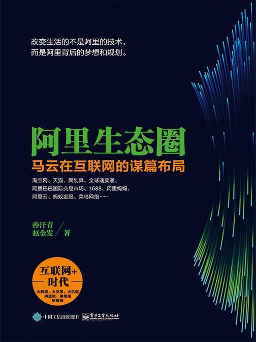 阿里生态圈:马云在互联网的谋篇布局