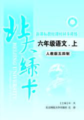北大绿卡.人教版.五四制.六年级语文(上)(仅适用PC阅读)