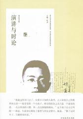 胡适文选:演讲与时论
