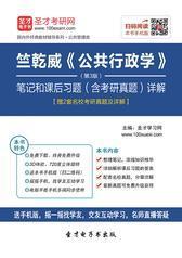 竺乾威《公共行政学》(第3版)笔记和课后习题(含考研真题)详解【赠2套名校考研真题及详解】