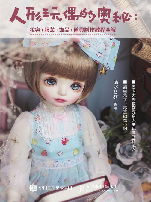人形玩偶的奥秘:妆容+服装+饰品+道具制作教程全解