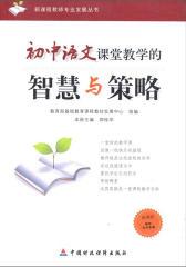 初中语文课堂教学的智慧与策略