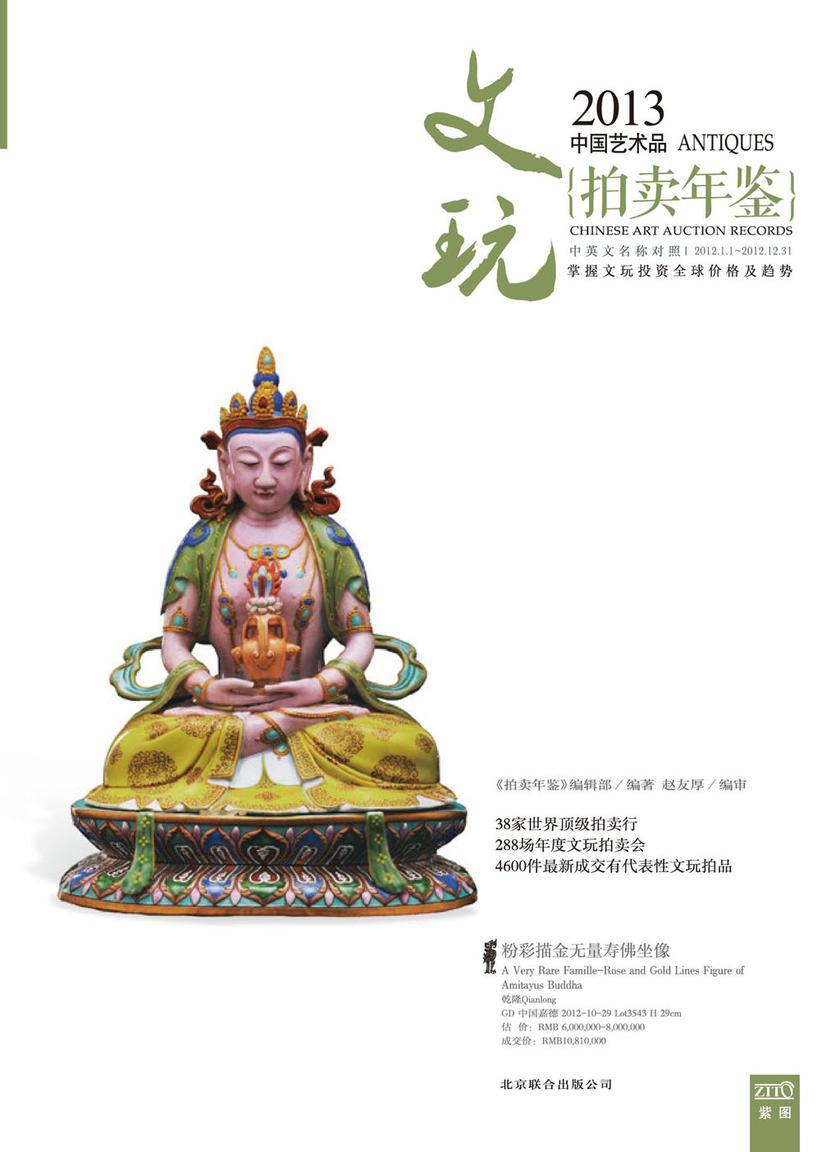 2013中国艺术品拍卖年鉴·文玩(仅适用PC阅读)