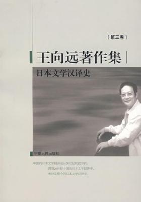 王向远著作集(第三卷)(仅适用PC阅读)