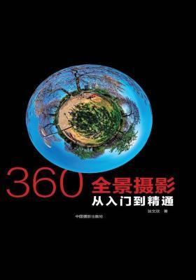 360°全景摄影