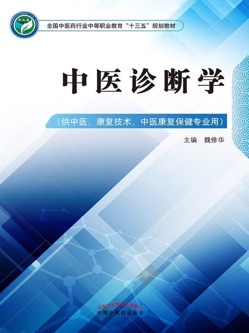 中医诊断学