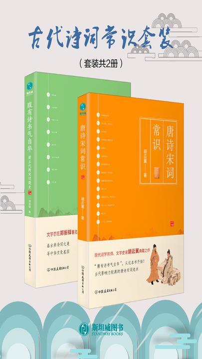 古代诗词常识套装(全2册):唐诗宋词常识+腹有诗书气自华