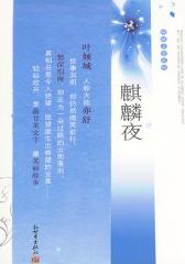 麒麟夜(试读本)