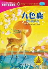 九色鹿(试读本)
