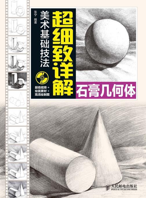 美术基础技法超细致详解:石膏几何体