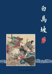 三国演义连环画·白马坡