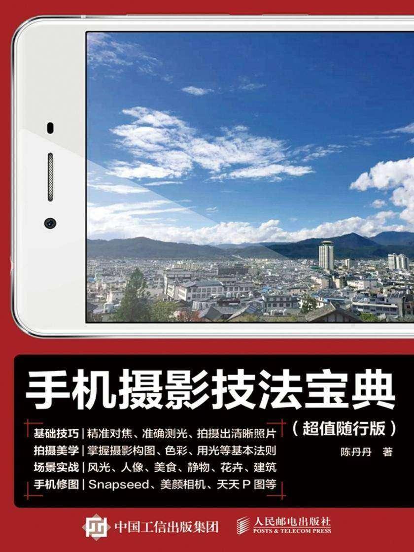 手机摄影技法宝典(超值随行版)