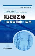 氯化聚乙烯在电线电缆中的应用