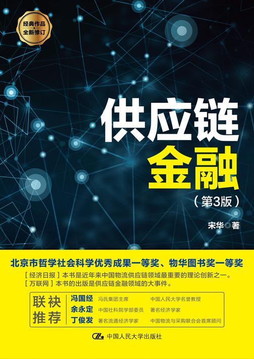 供应链金融(第3版)