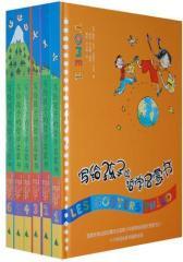 写给孩子的哲学启蒙书(精装六卷本)(试读本)