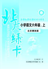 北大绿卡.北京课改版.小学语文六年级(上)(仅适用PC阅读)